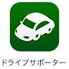 ドライブサポーター