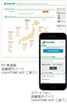 店舗案内ページ(NAVITIME ASPご導入)
