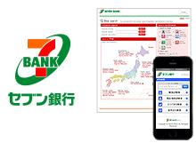 株式会社 セブン銀行様 事例詳細