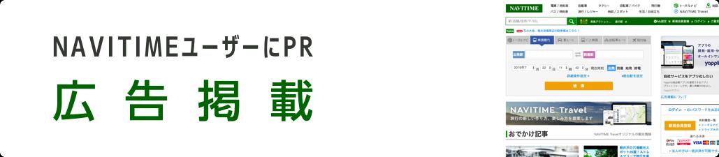 NAVITIMEユーザーにPR 広告掲載