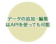 データの追加・編集はAPIを使っても可能