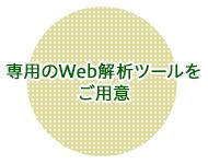 専用のWeb解析ツールをご用意