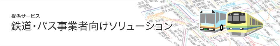 鉄道・バス事業者向けソリューション