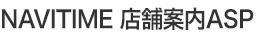 NAVITIME 店舗案内ASP
