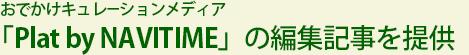 おでかけキュレーションメディア「Plat by NAVITIME」の編集記事を提供