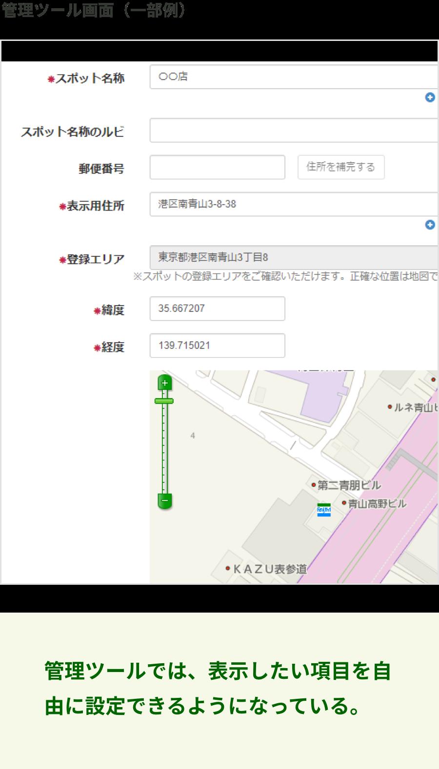 管理ツール画面イメージ