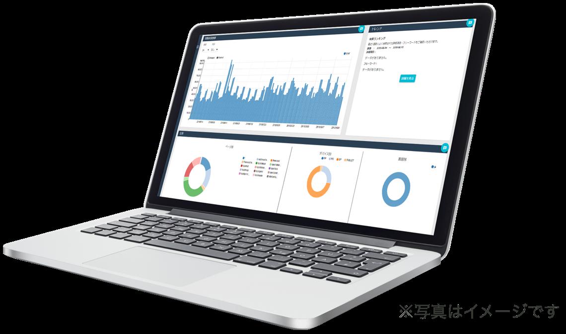 web分析画面イメージ